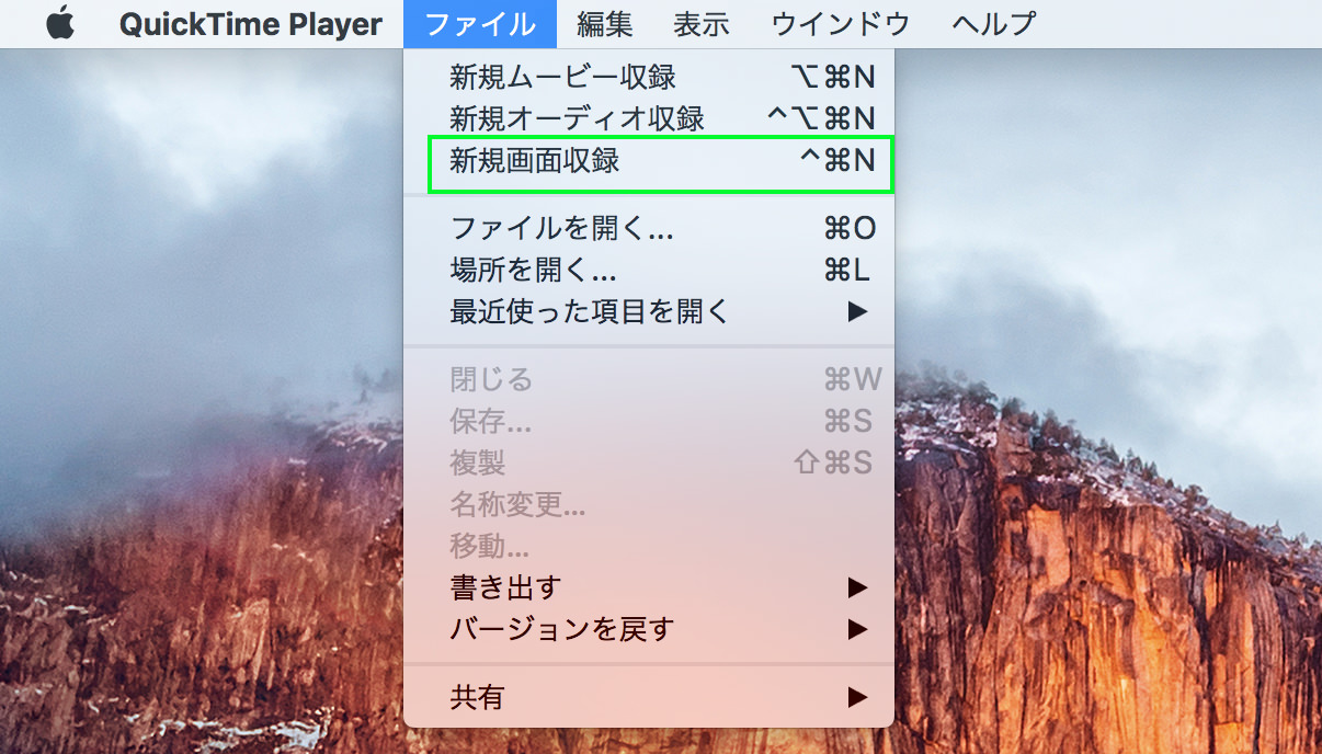 iOSデバイス(iPhone・iPad)の画面を録画する方法