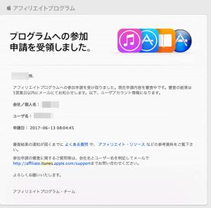 Apple iTunes アフィリエイトプログラム