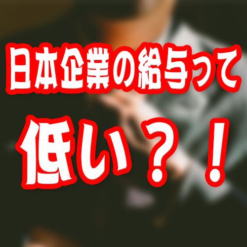 日本の給与…実は低いんじゃ?