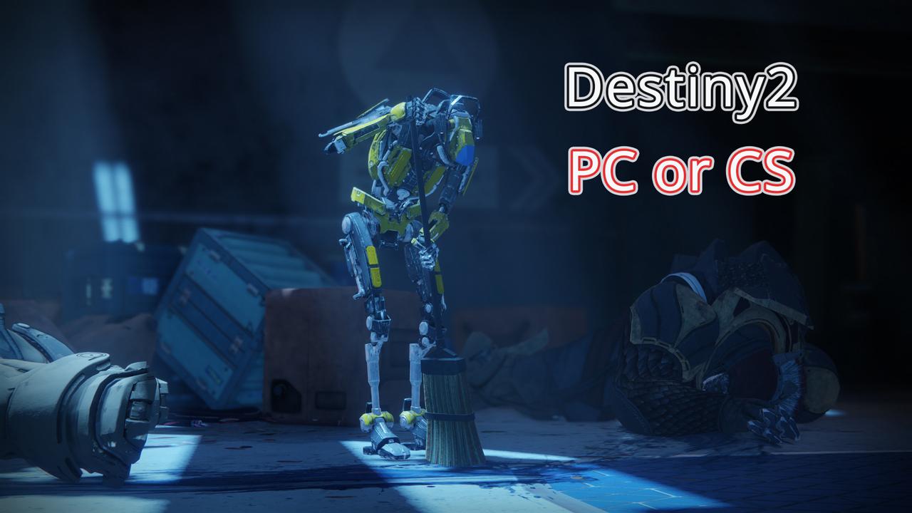 【ゲームレビュー】Destiny2 PC版。CS版。