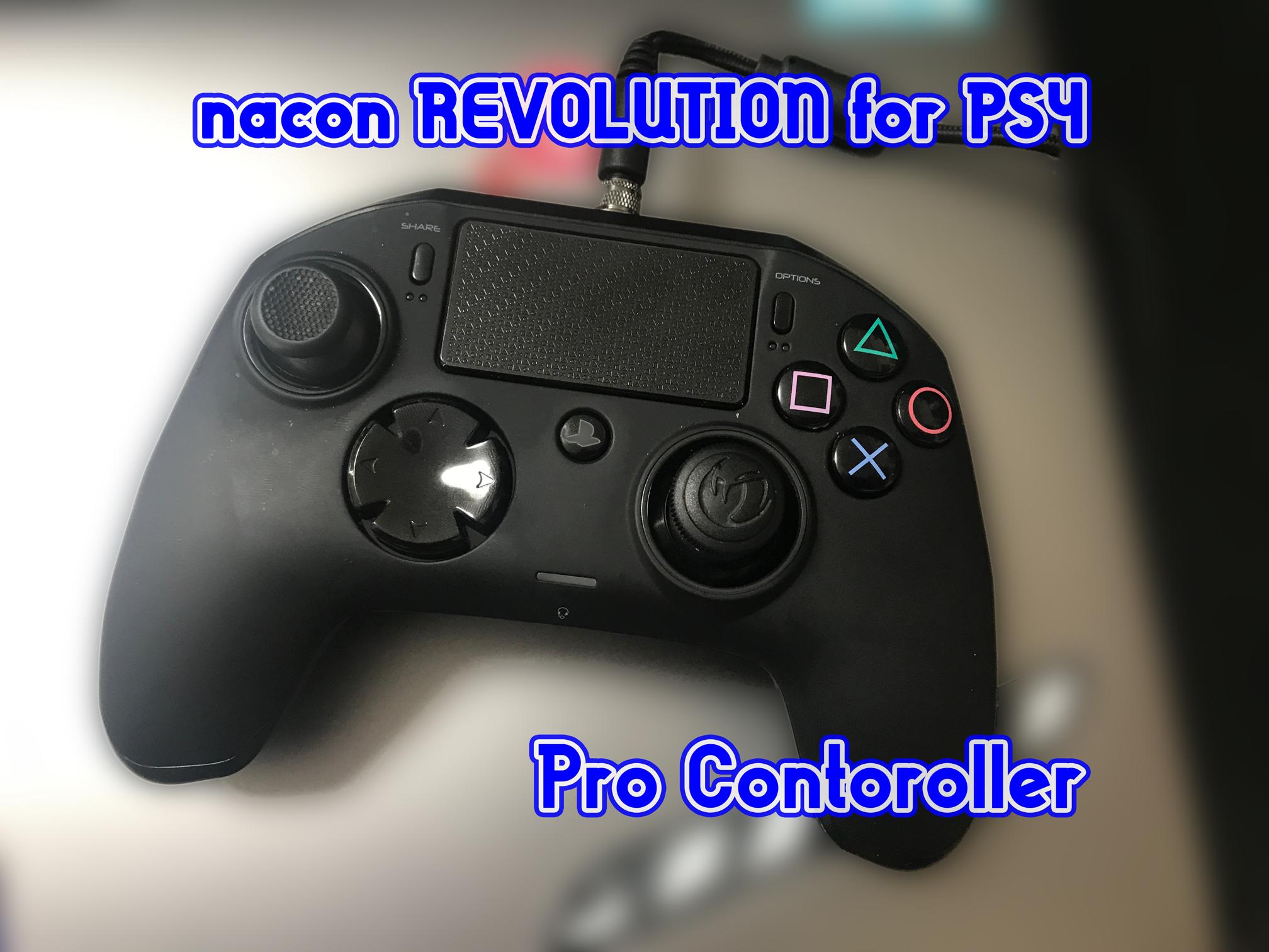 【レビュー】nacon Revolution Pro Contoroller使ってみた