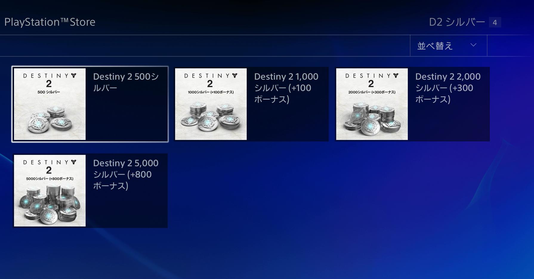 【ゲーム】Destiny2 ついにシルバー導入。