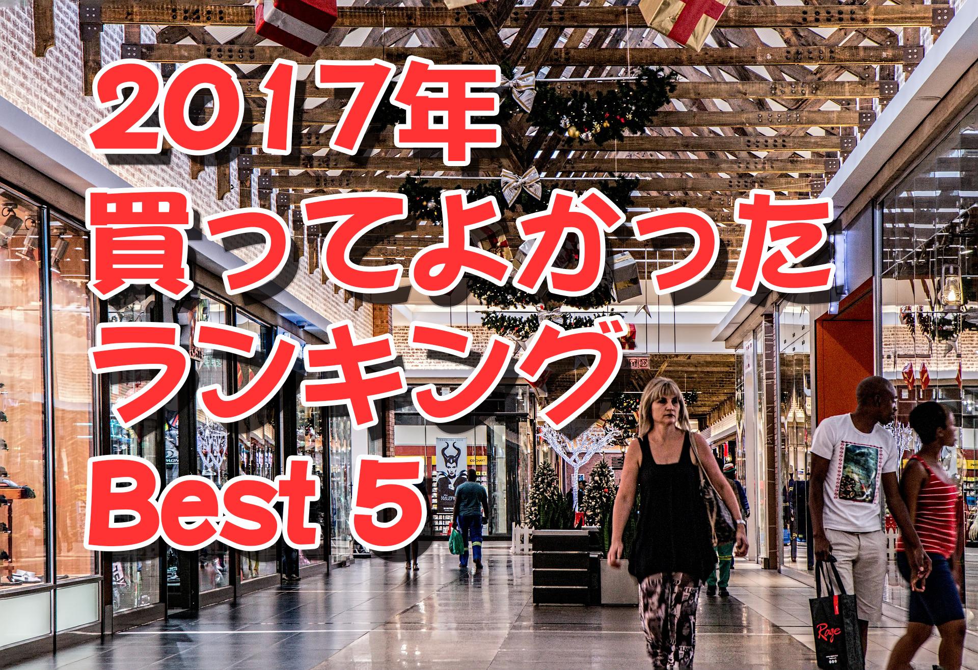 2017年買ってよかったものランキング【ガジェット】