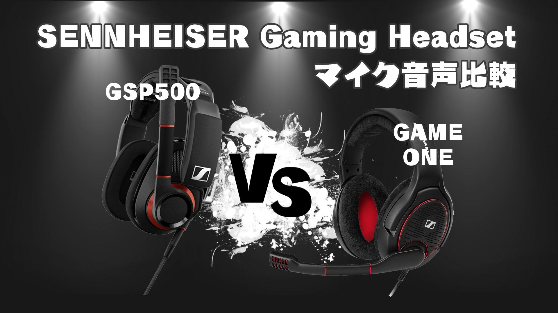 【レビュー】ゼンハイザー GSP500 ゲーミングヘッドセット
