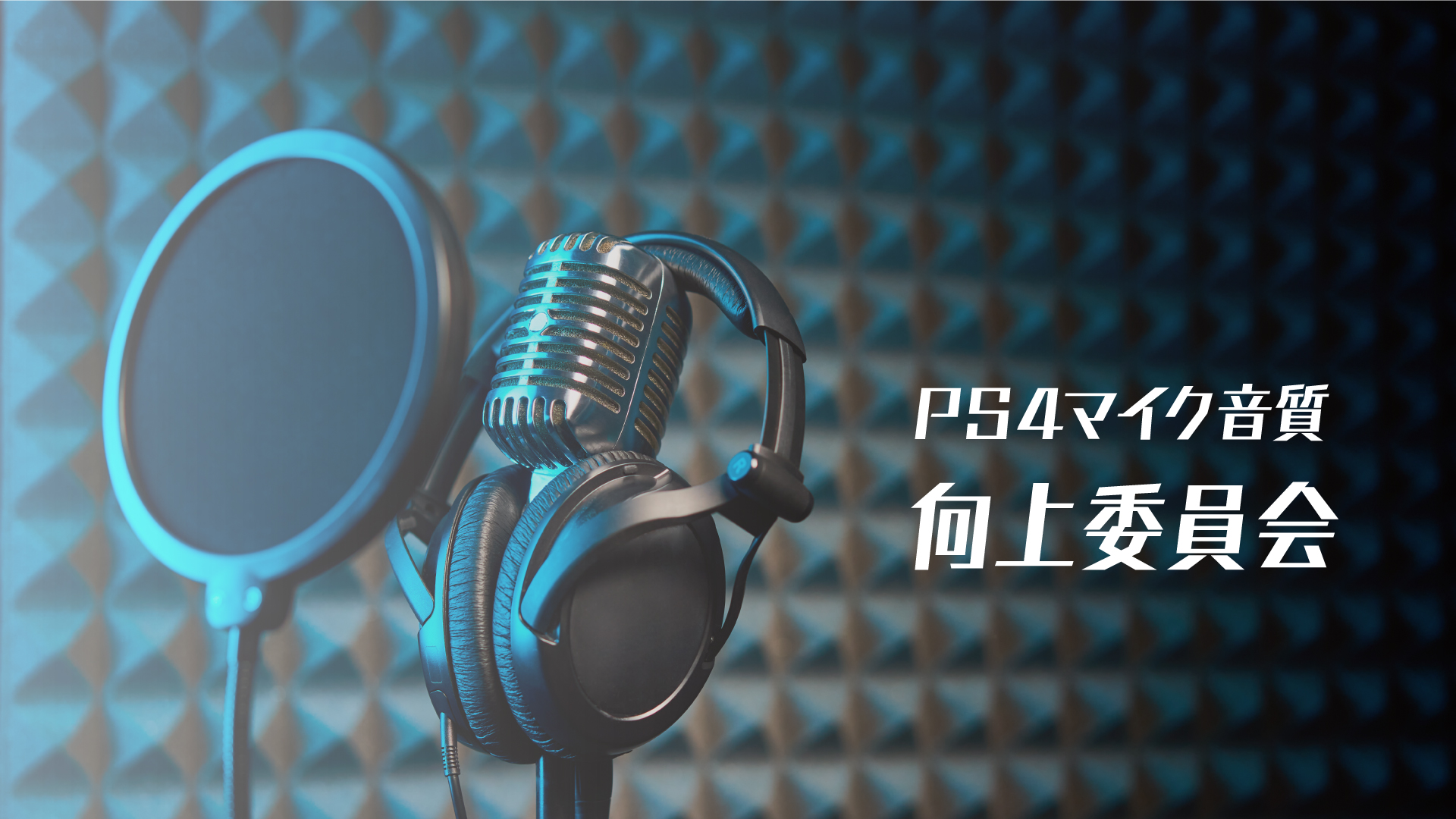PS4 ボイスチャット(VC)向上委員会 【Tips】