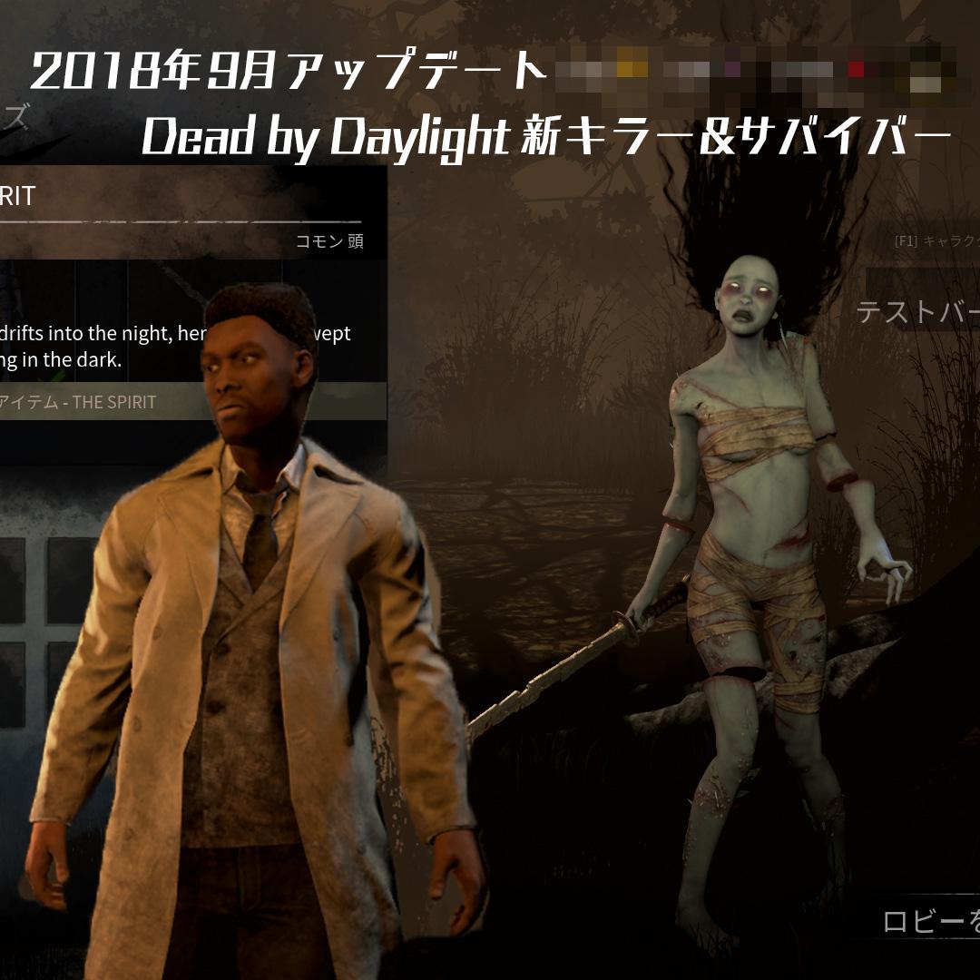 Dead by Daylight (DbD) 9月更新「新キラー!」&「新サバイバー」
