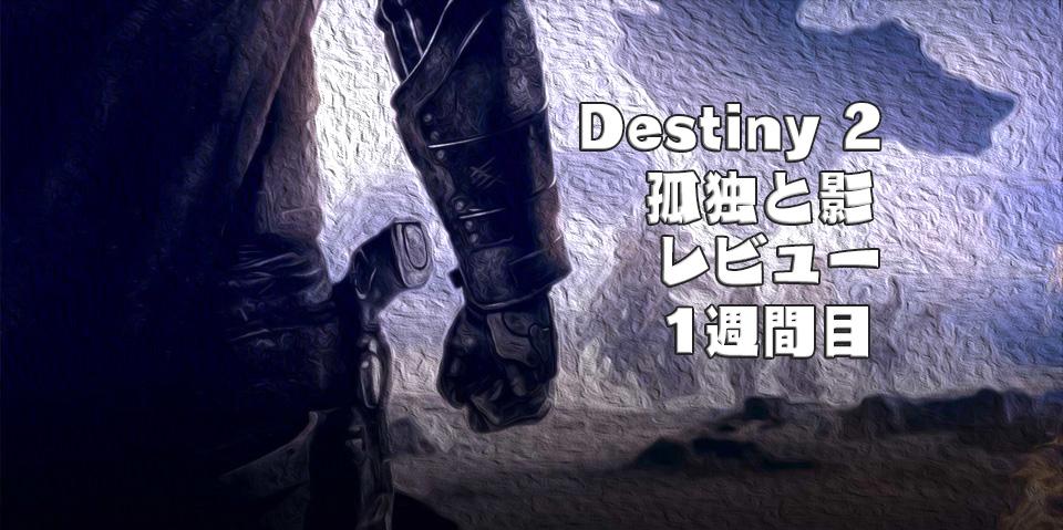 Destiny 2 大型アップデート「孤独と影」 レビュー!(1週目)