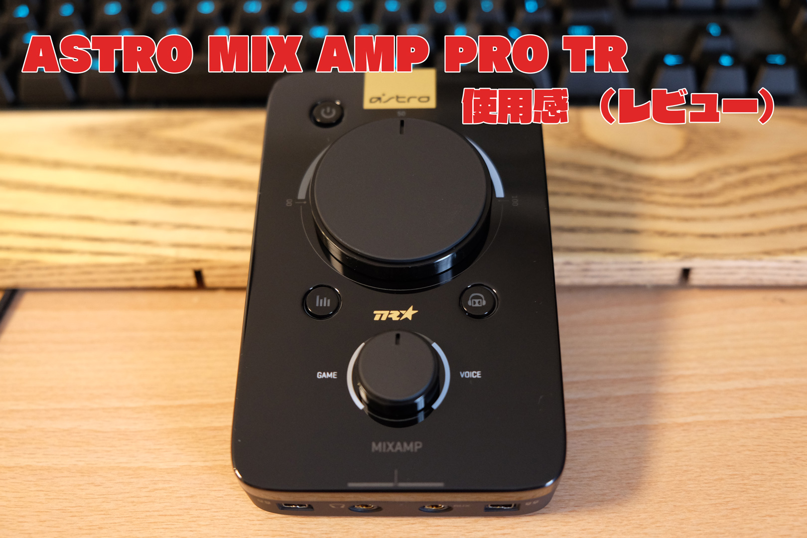 ASTRO MixAmp PRO TR の感想と使用感【ファーストインプレッション】
