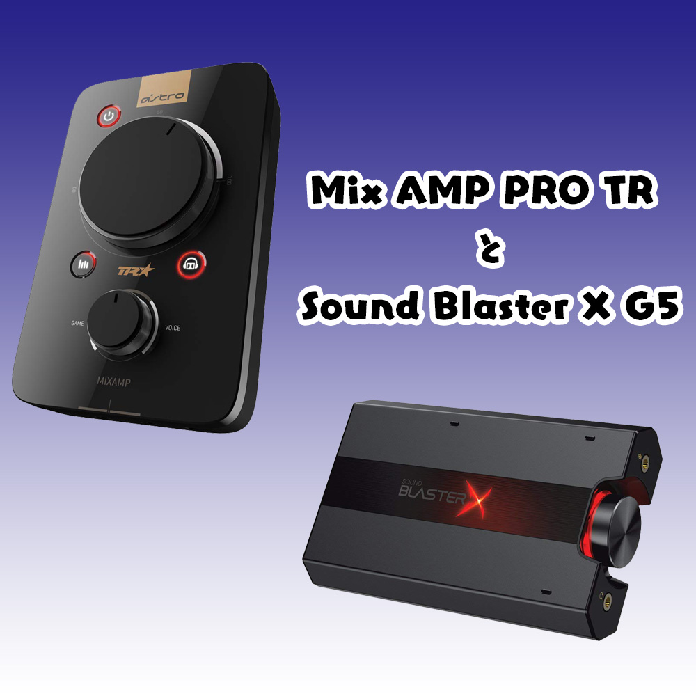 ASTRO Mix AMP PRO TR と SoundBlaster G5を比較