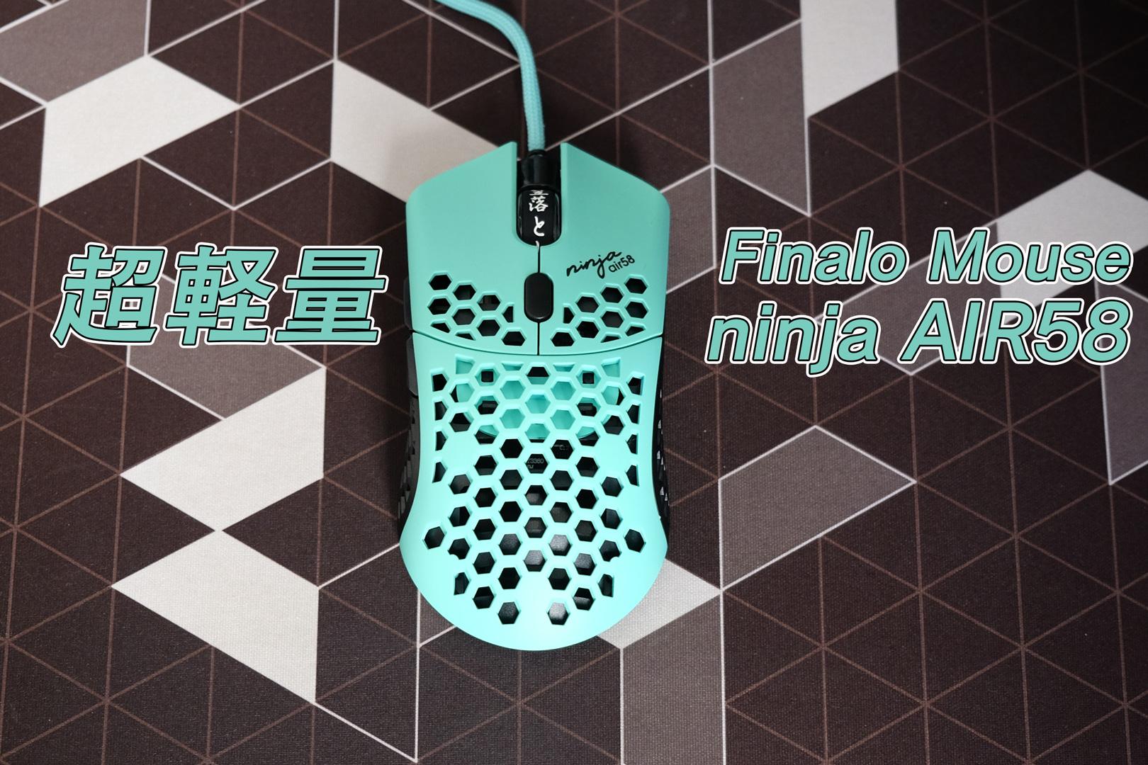 軽すぎる!「 Finalmouse Ninja Air58 」レビュー