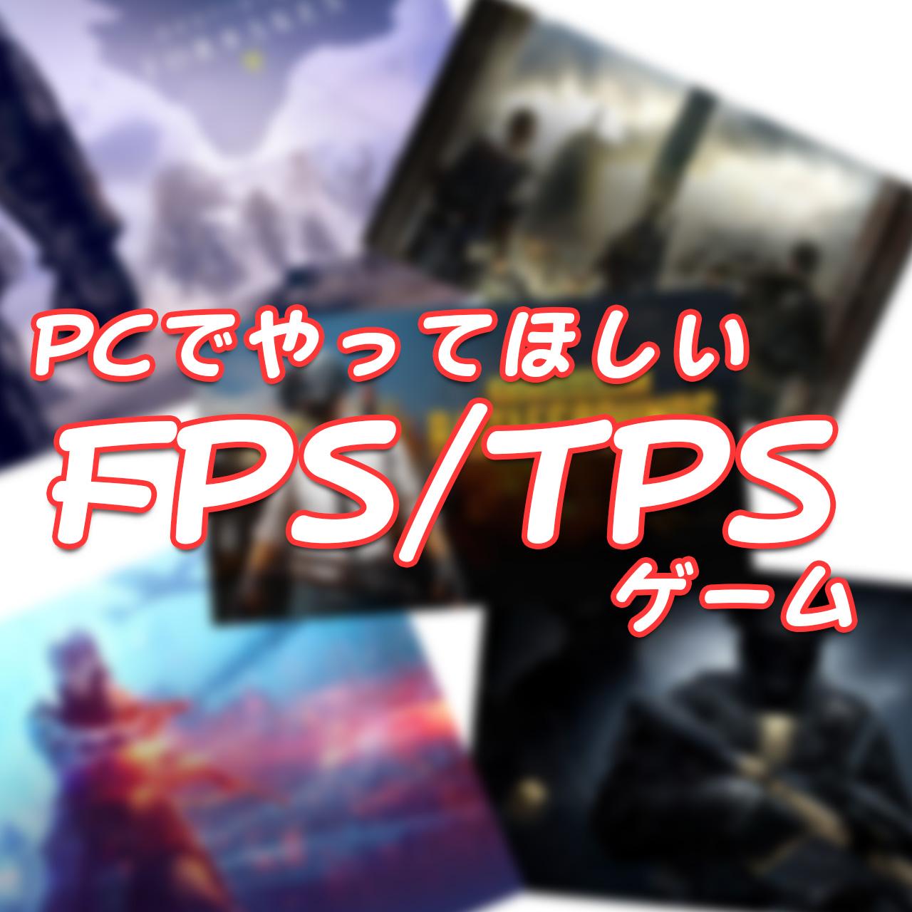 【PCでやってほしい!】勝手に選んだFPS・TPSゲーム5選!