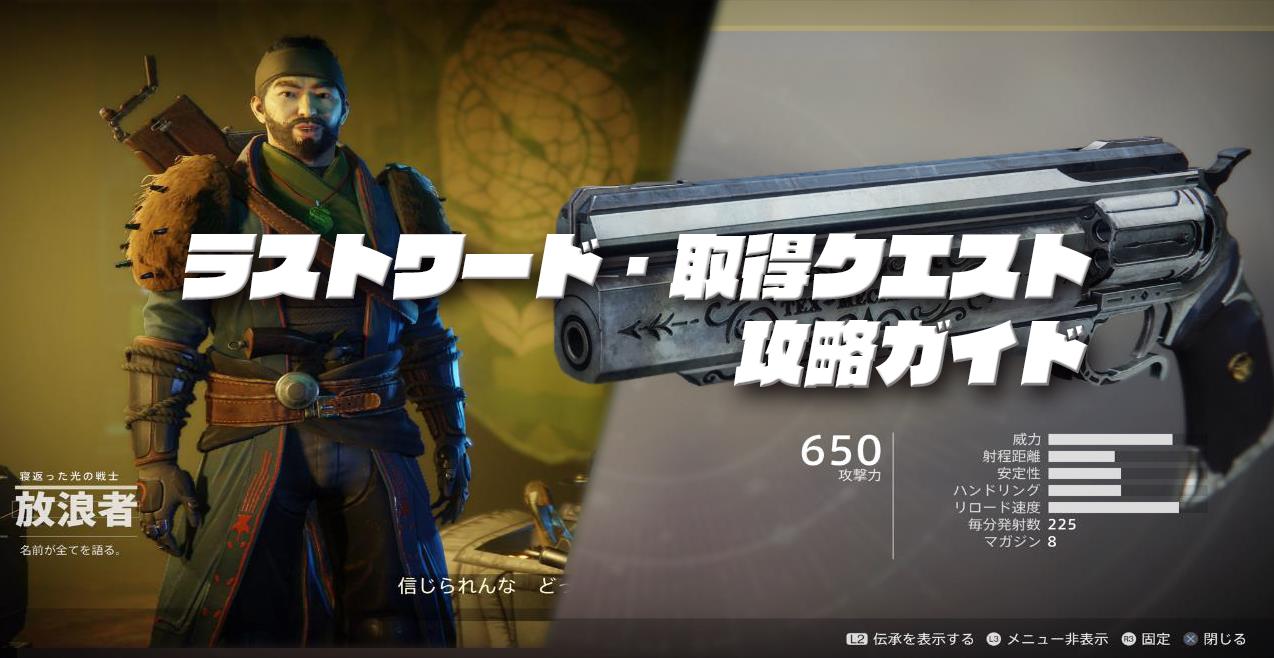 Destiny 2:念願のラストワード クエスト「引き金」攻略&詳細