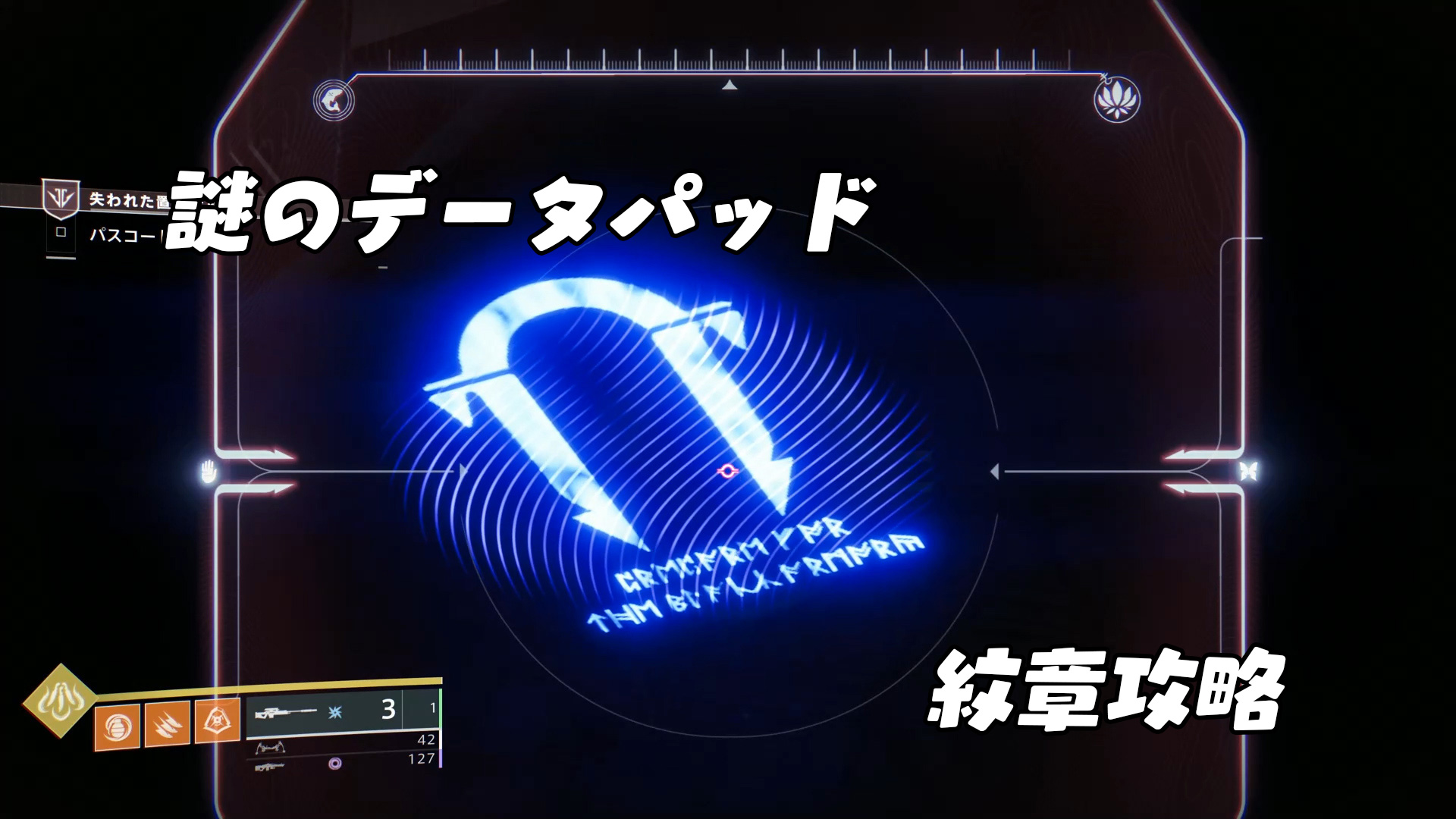 Destiny2:謎めいたデータパッド 攻略