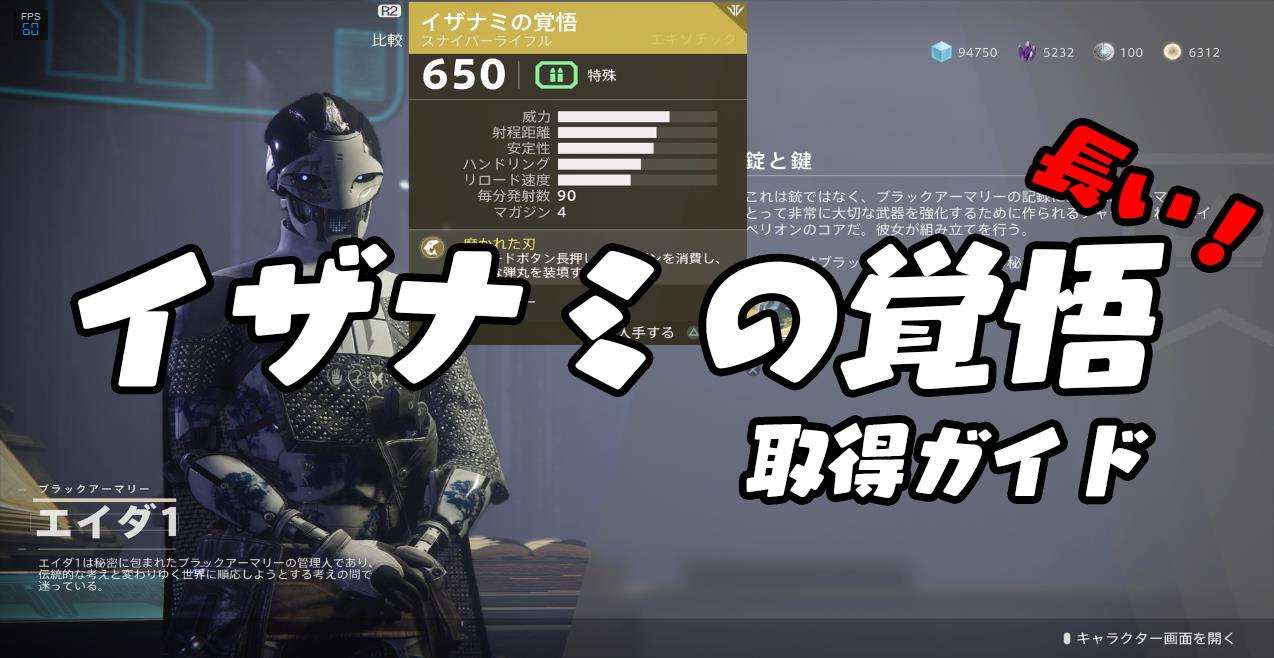 Destiny2:ブラックアーマリーのかぎ型「イザナミの覚悟」取得クエスト【攻略ガイド】