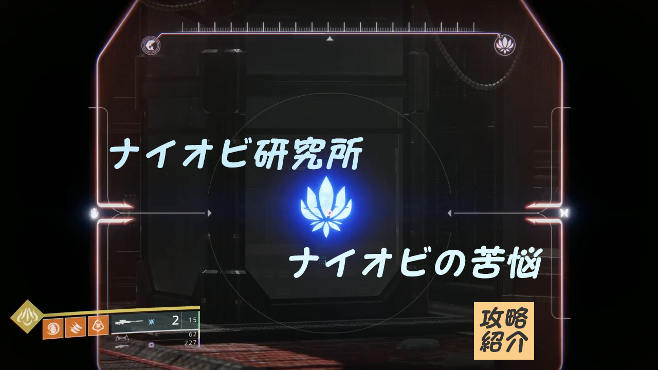 "Destiny2:ナイオビ研究所""ナイオビの苦悩""まで攻略"