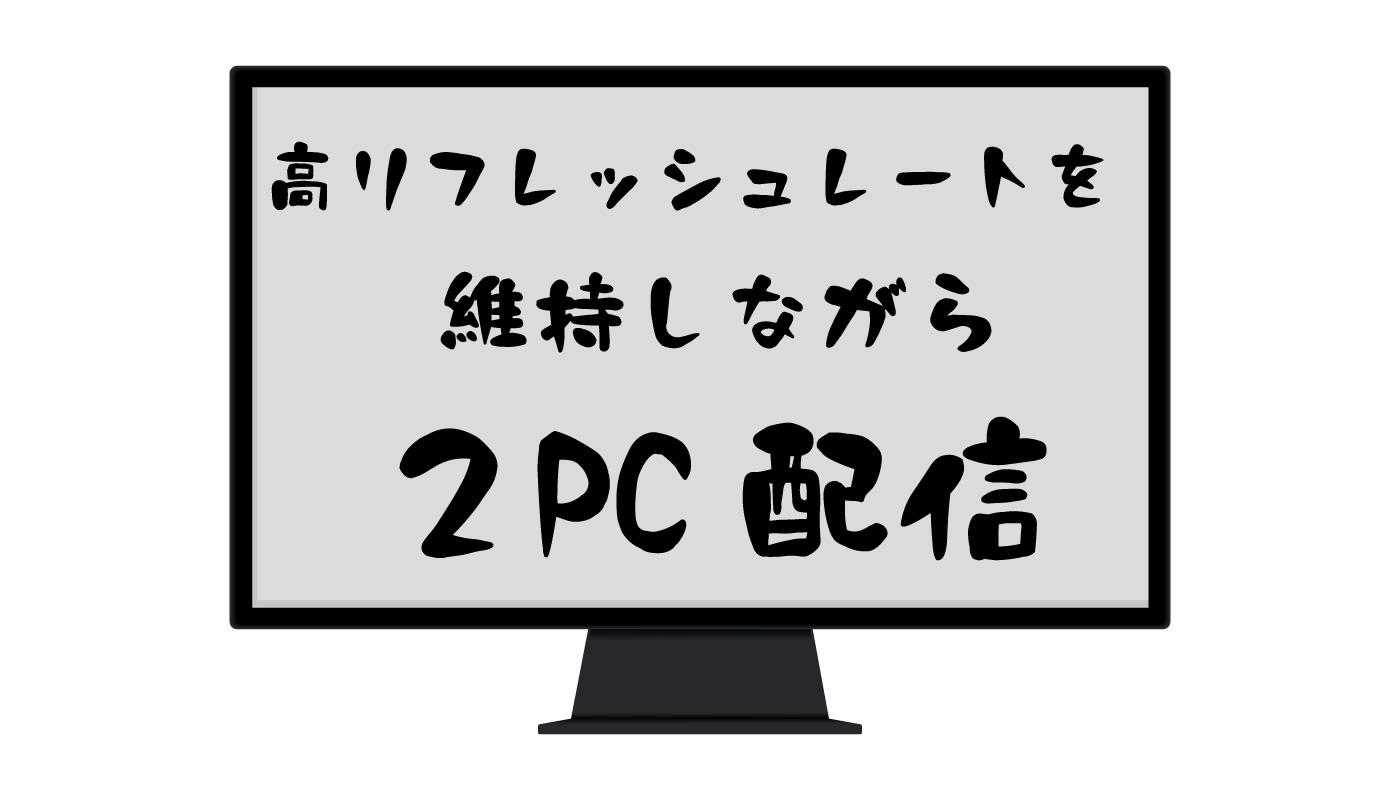240㎐ / 144Hzを維持したまま2PC配信する方法
