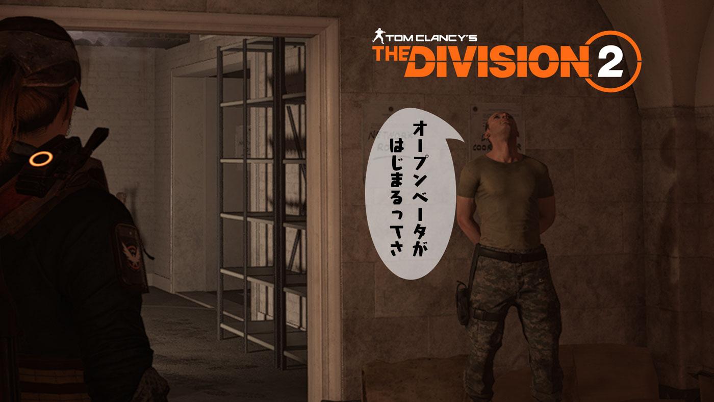Division2:オープンβがやってくる!クローズドβもプレイしたよ!
