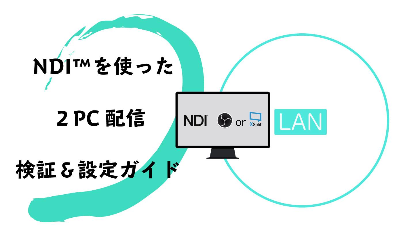 2PC配信:NDIを使って配線の少ない環境を構築してみよう