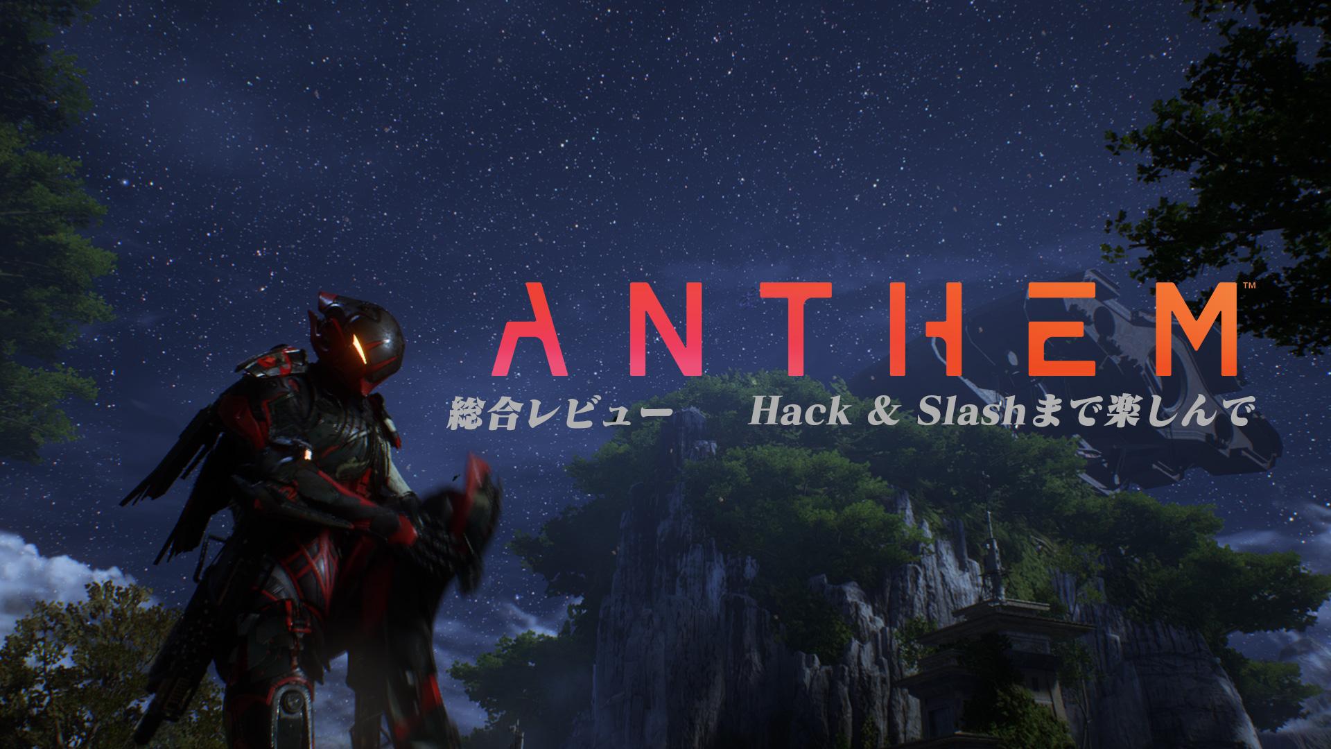 ANTHEM:総合レビュー【ハクスラまで楽しんで】