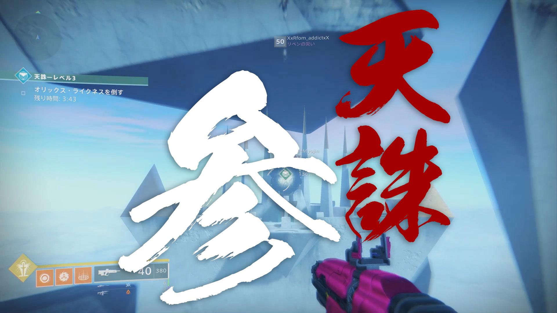 Destiny 2:天誅(レベル3)攻略ガイド