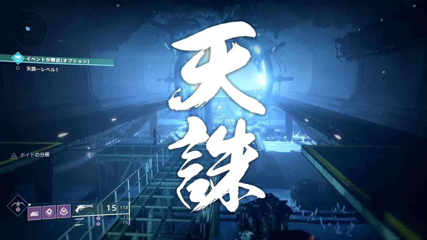 Destiny2:新コンテンツ「天誅」(レベル1)ガイド