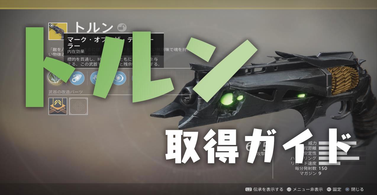 Destiny2:トルン取得クエスト~ガイド~