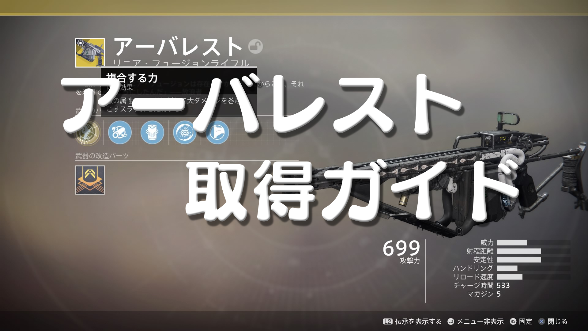 Destiny2:アーバレスト取得ガイド