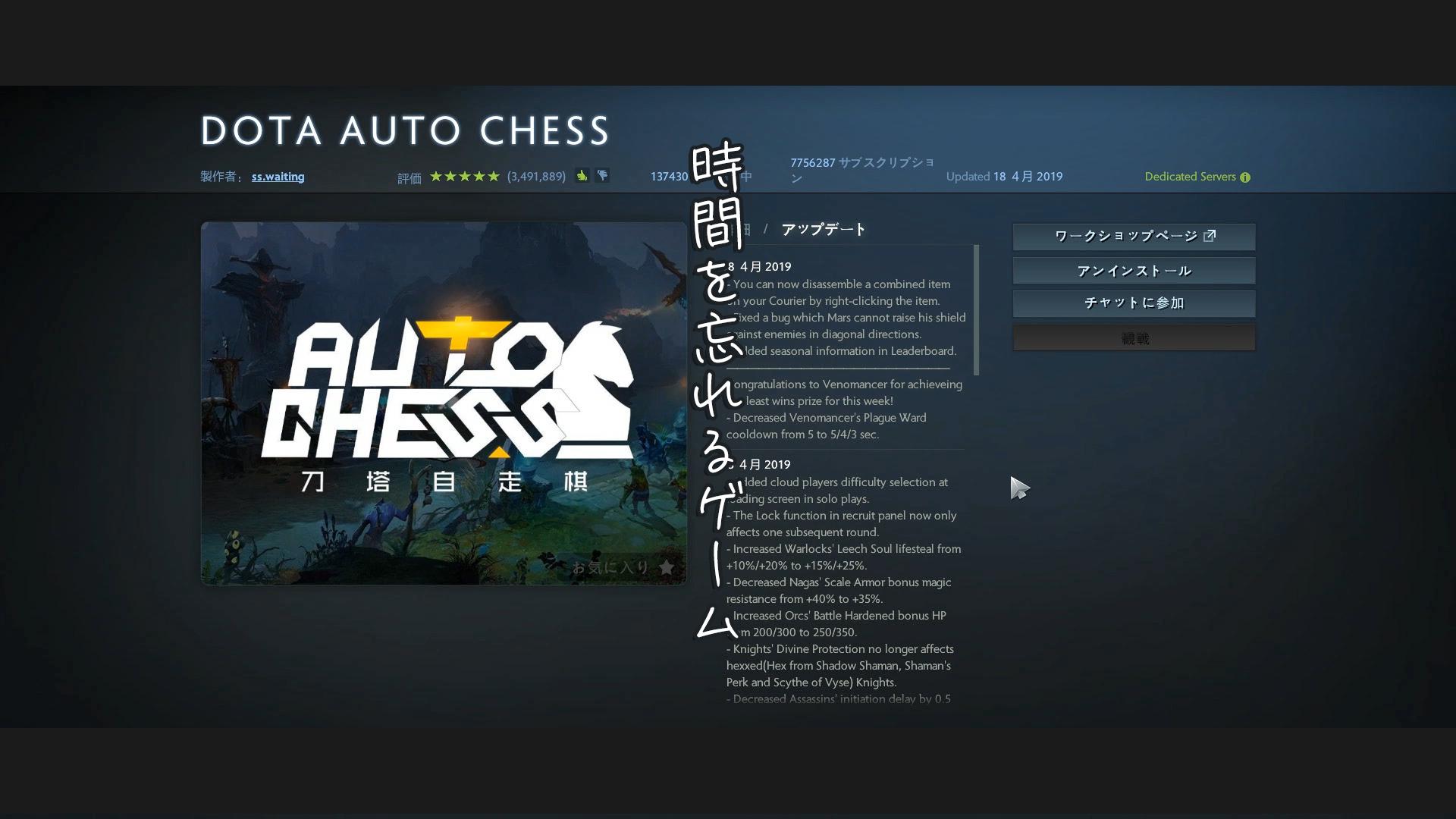 時間泥棒。Dota2 AUTO CHESSはマジで面白い。