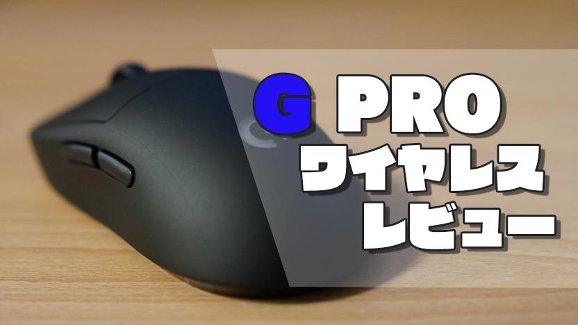 『Logicool G Pro ワイヤレス』最軽量のワイヤレスゲーミングマウス。これが最適案か?