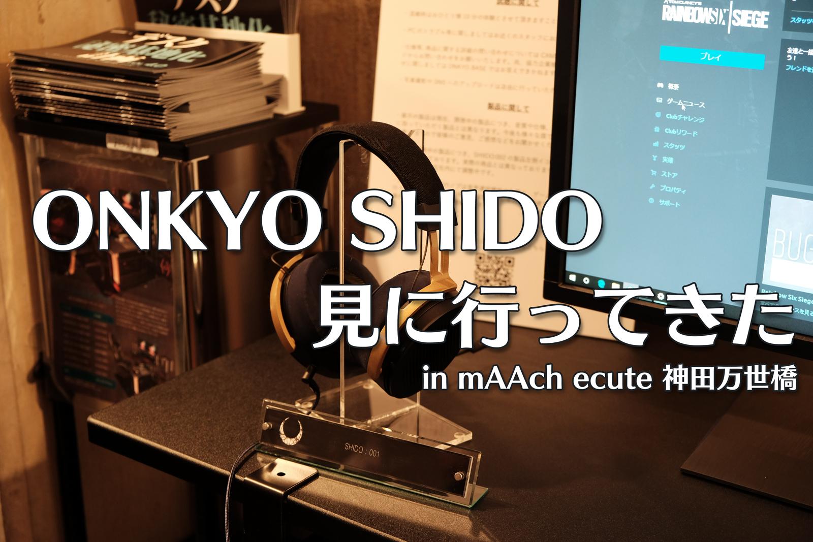 オンキヨー初のゲーミングブランド「SHIDO」見に行ってきた。in mAAch エキュート神田万世橋