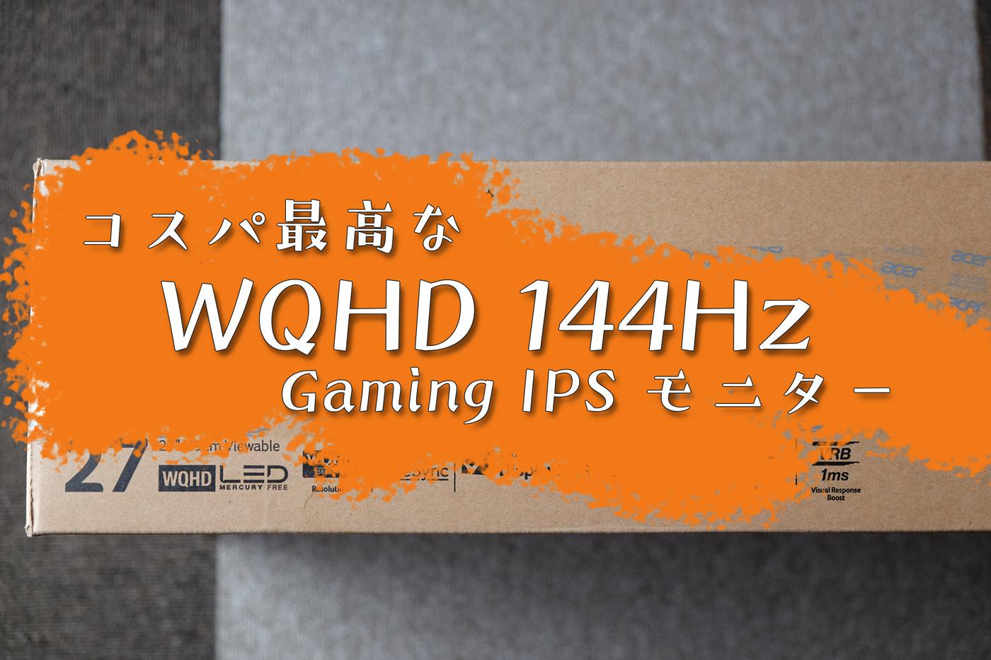 【レビュー】WQHD 144Hz IPSモニター中コスパ最強?Acer ゲーミングモニター  VG271UP