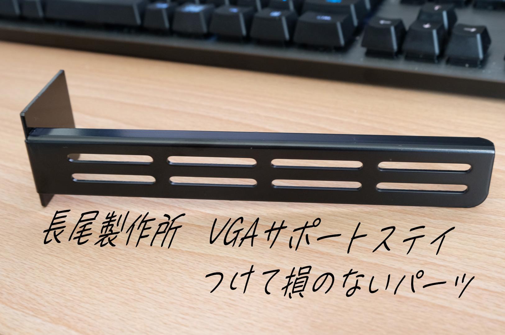 大きなグラフィックボードの垂れ下がりを防ぐ。「長尾製作所 VGAサポートステイ」