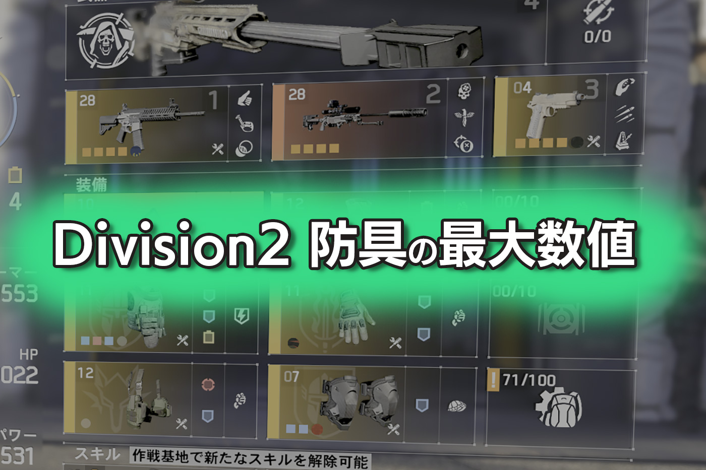 The Division 2 : 各防具の最大数値まとめ