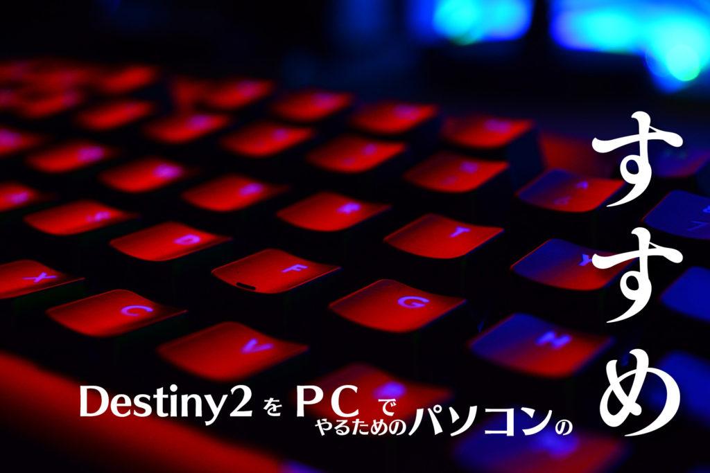 Destiny2をPCでやるためのPCのすゝめ