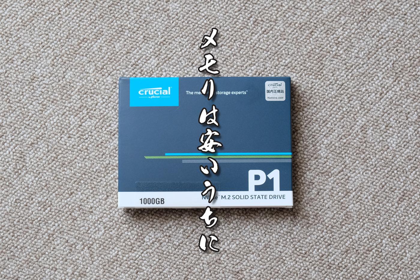 買うなら安いうちに!Crucial SSD M.2 P1シリーズを買ったお話【レビュー】