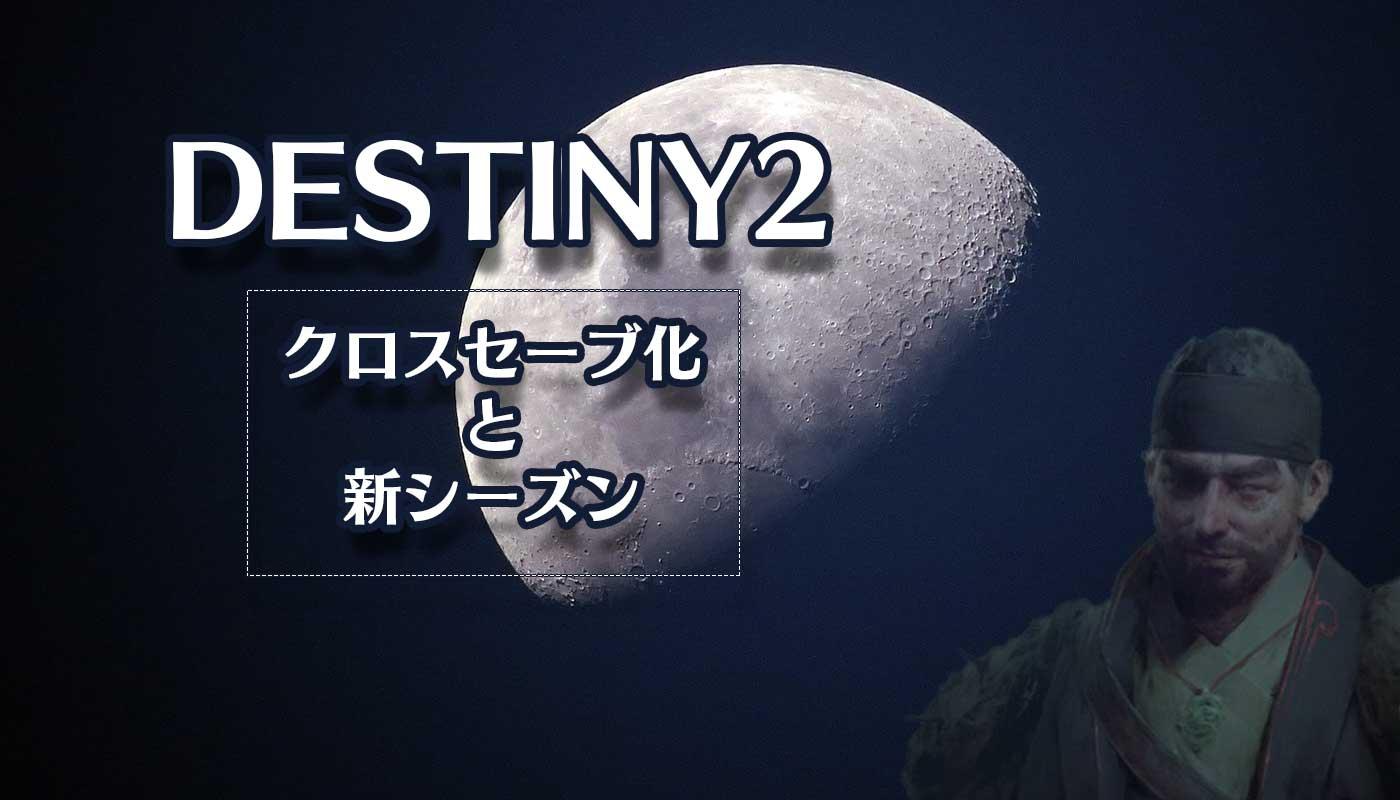 Destiny2:ついにクロスセーブ化!そして全プラットフォーム無料ゲームに!