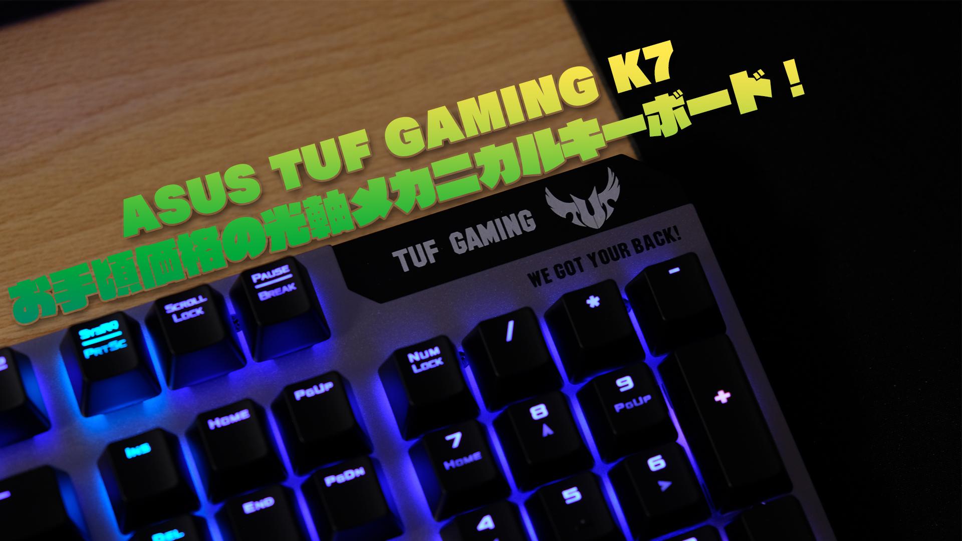 【レビュー】ASUS TUF GAMING K7 手に入れやすい光学式メカニカルスイッチキーボード!!