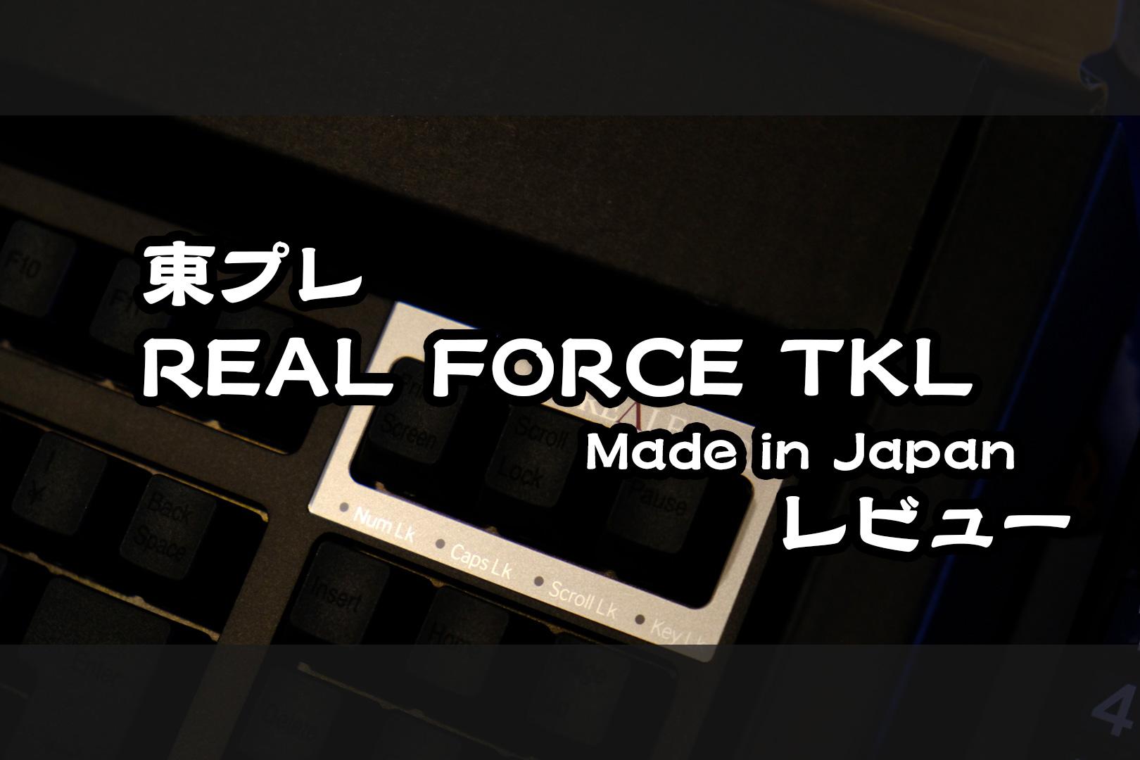 この押し心地がクセになる、東プレ REALFORCE TKL A / R2TLA-JP4-BKを今ごろ レビュー