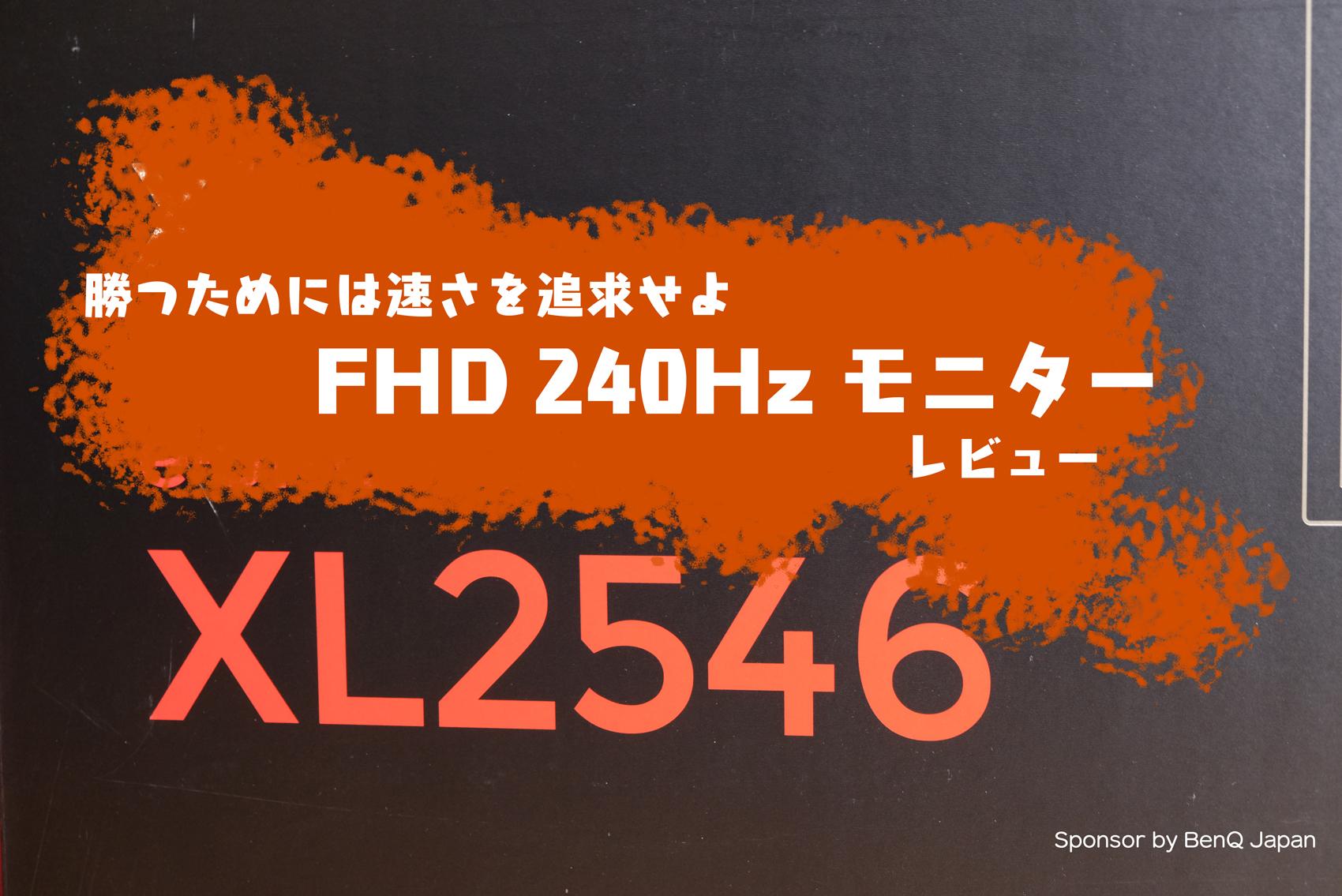 ゲームで勝つためのモニター「BenQ ZOWIE XL2546 240Hz DyAc™ 24.5インチ esports ゲーミングモニター」【レビュー・PR】