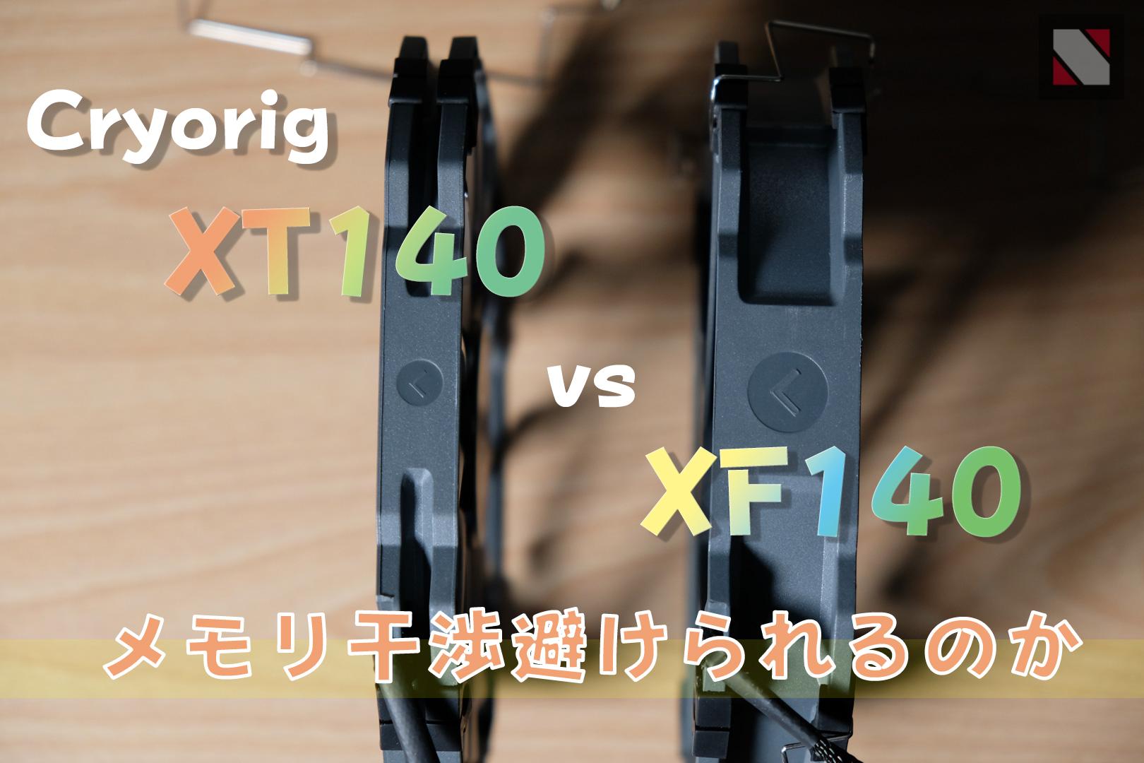 Cryorig R1 Ultimate が Trident Z Neoに干渉するので Cryorig XT140に変えてみた【レビュー・実験】