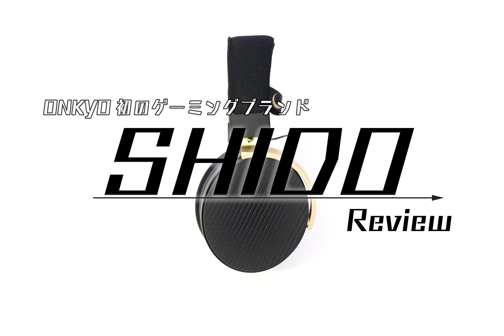 オンキヨー初のゲーミングデバイス「SHIDO:001」と「SHIDO:002」をレビュー!