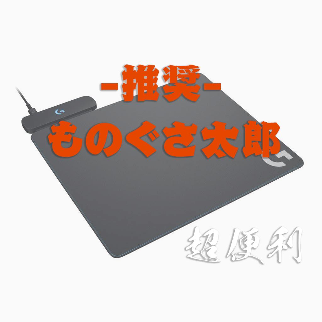 電池残量は気にしない『Logicool G G-PMP-001 パワーパッド』レビュー