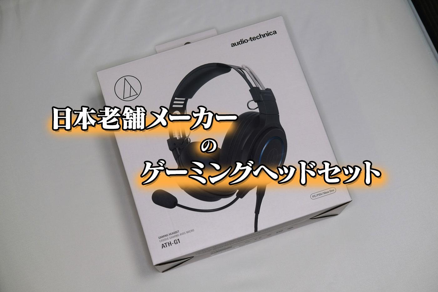 【レビュー】オーディオテクニカ ATH-G1 オーディオテクニカのゲーミングヘッドセット!