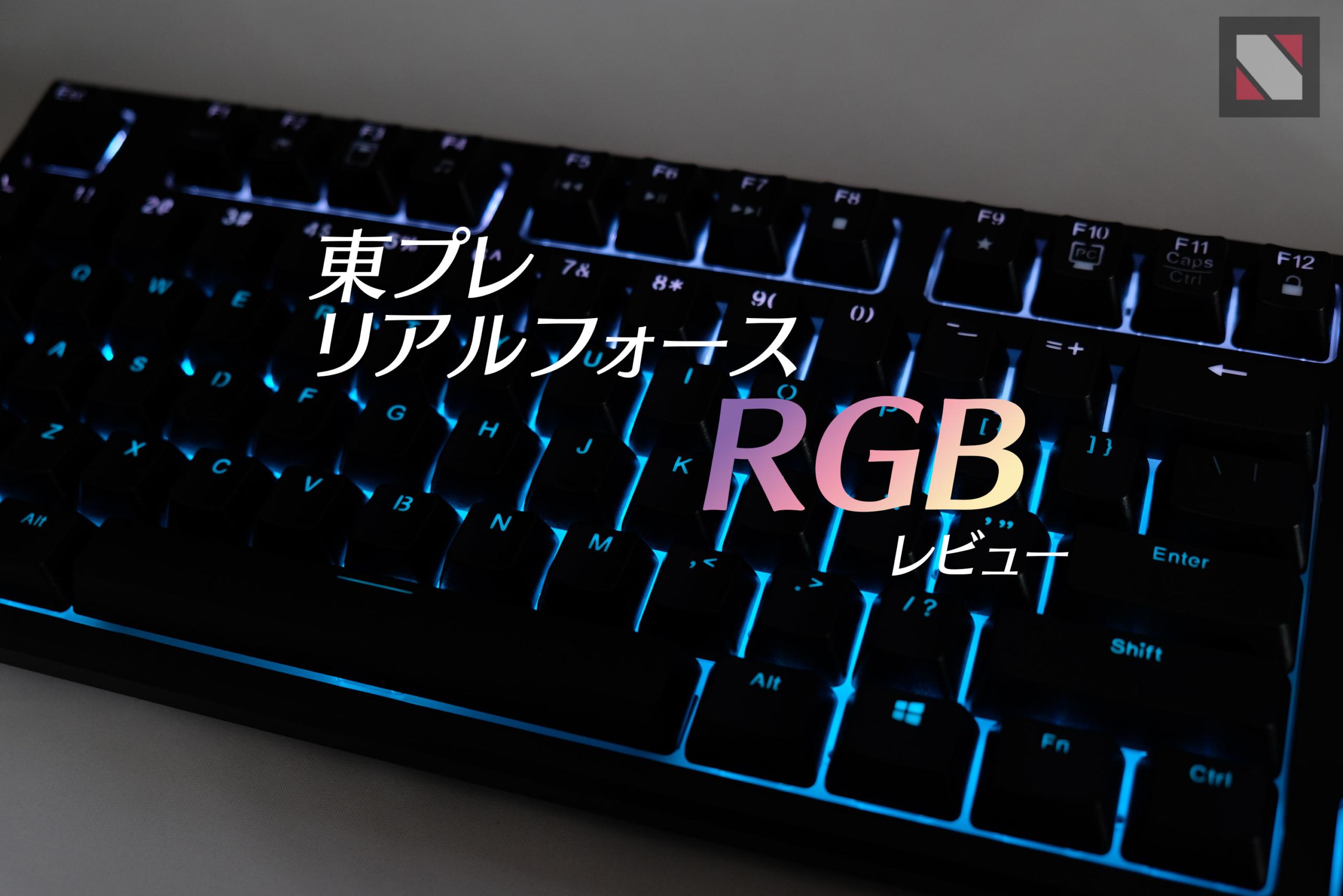 仕事もゲームも万能なキーボード「東プレ リアルフォース RGB TKL」レビュー