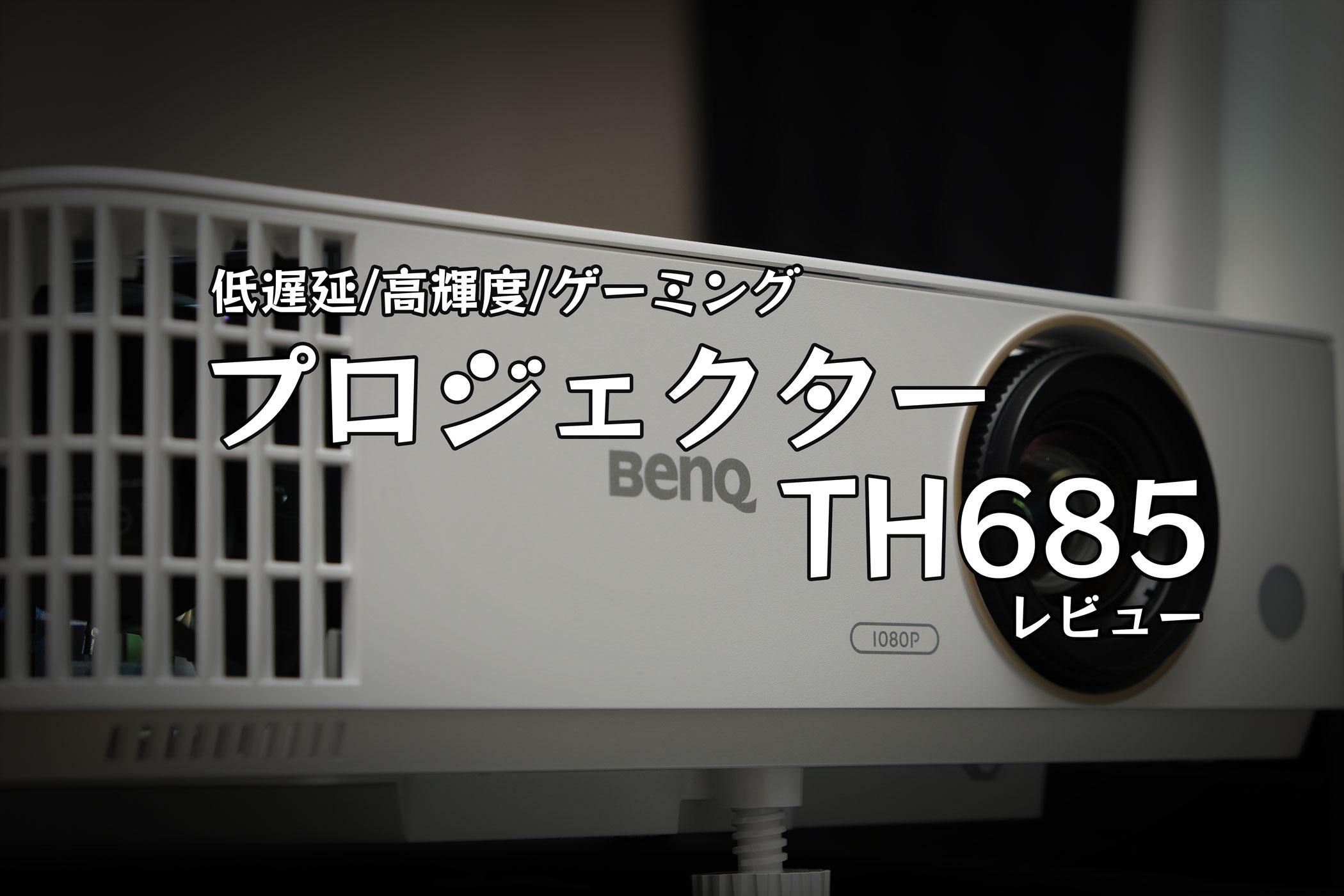 【レビュー】低遅延ゲーミングプロジェクター「 BenQ TH685 」レビュー!【PR】