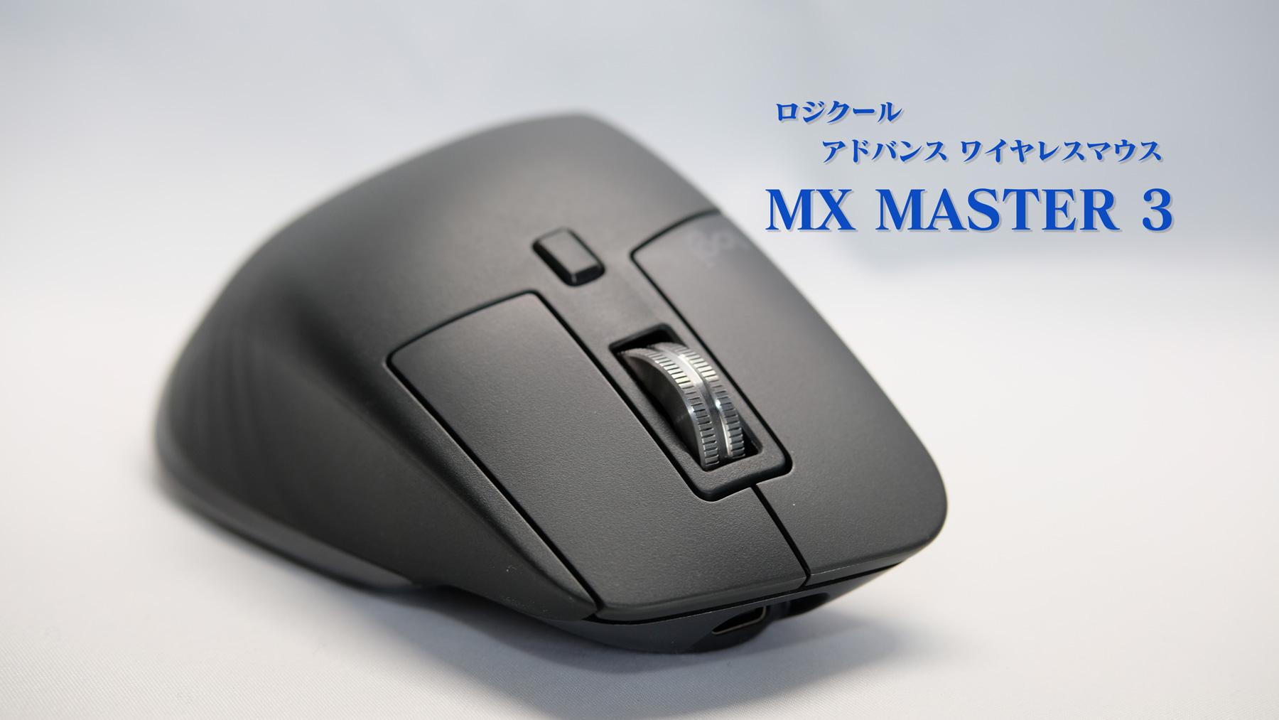 ロジクール アドバンス ワイヤレスマウス MX Master 3 【レビュー】:業務効率化できちゃうかもしれない。