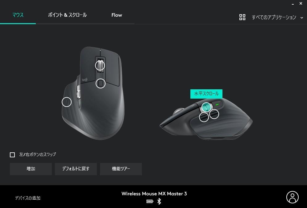 ロジクール MX3向けソフトウェア