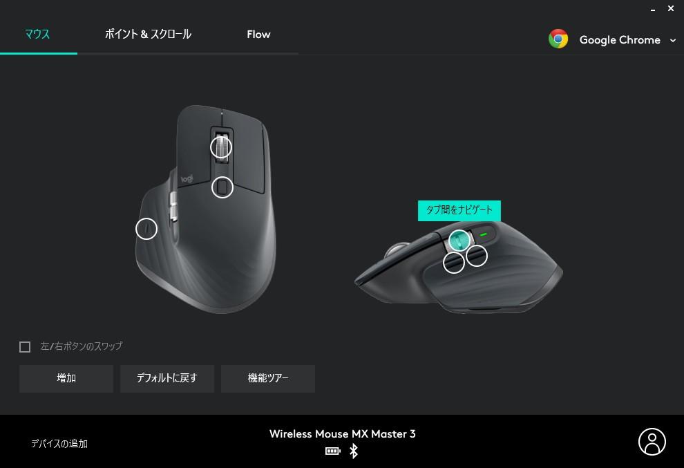 ロジクール MX3 Google Chrome