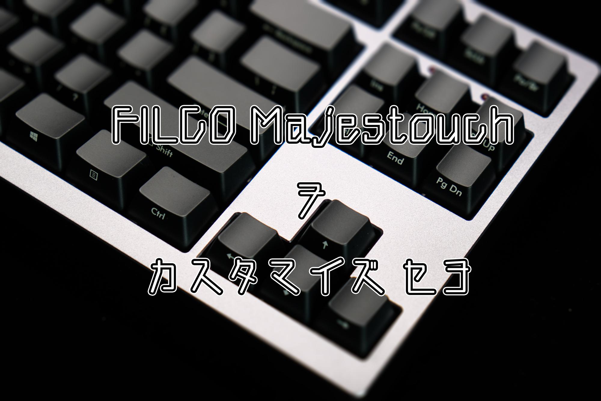 【カスタム】FILCO Majestouch TKLのケースをカスタマイズ。キータッチは?音は?外観は?