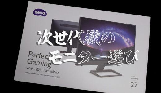 PlayStation5®やXbox Series Xの次世代機で使えるモニターを考えよう【検討材料記事】